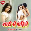 Download Nirdaya Petawa Bara Bebichar Ba Mp3