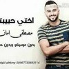 Download اغنية اختي حبيبتي - مصطفي امان (حصريا) | (mostafa aman -o5ty 7abibty (official Mp3