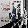 Download مهرجان اصحاب سيجارة - غناء محمد مزيكا - اورج محمد عبسلام - توزيع اسلام ساسو 2020 Mp3