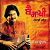 Kisi Ne Meri Jaan (Album Version)