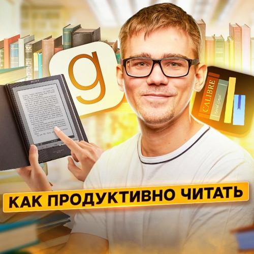 50. Как читать книги эффективно? Электронная книга Amazon Kindle