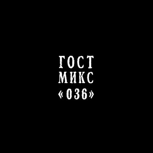 ГОСТМИКС 036: Anton 3_a