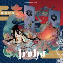 黎明 -reimei- [Iroha]