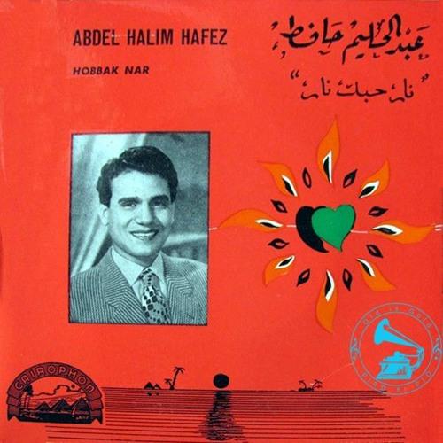 عبدالحليم حافظ - حبك نار ... عام 1959م