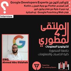 المهندس أحمد أبو الدهب (Interview)