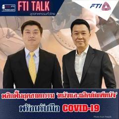 """FTI TALK อุตสาหกรรมทั่วไทย l EP47 พลิกฟื้นอุตสาหกรรม """"หนังและผลิตภัณฑ์หนัง"""" พร้อมรับมือ COVID-19"""