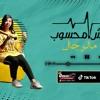 Download مهرجان مش محسوب من الرجال - رورو - كلمات ابو فرحه - توزيع كاستيلو Mp3