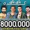 Download مهرجان كده باى باى (خلاص بح) رمضان البرنس -أحمد عامر - تامر النزهى أجدد المهرجانات 2020 Mp3