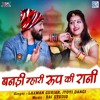 Download Banadi Mhari Roop Ki Rani Mp3