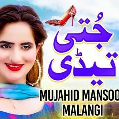Jutti Tedi  Mujahid Mansoor Malangi  Official Video  Thar Production