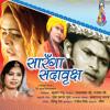 Download Chal Ja Tu Sajana Ke Desh Ho Mp3