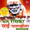 Download Sabka Malik Ek Pahije Mp3