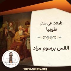 تأملات في سفر طوبيا | الجمعة من الأسبوع السادس 20200403