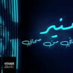 محمد منير – اللي باقي من صحابي – 2021