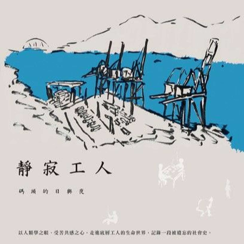 防疫在家01/《靜寂工人:碼頭的日與夜》專訪作者魏明毅