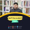 المنهاج من ميراث النبوة للجيل الصاعد   1   أحمد السيد