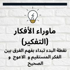 ماوراء الافكار (التفكير)...1