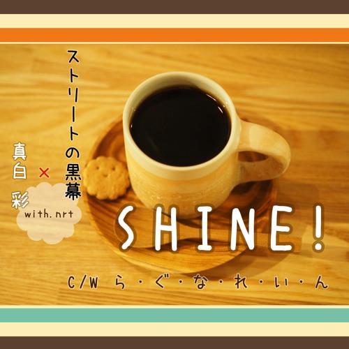 白黒コラボ with.nrt「SHINE!」シングル試聴用クロスフェード