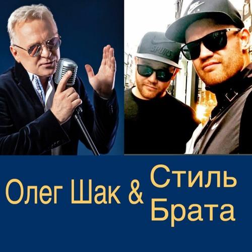 Сколько той жизни - Олег Шак & Стиль Брата