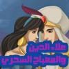 Download علاء الدين والمصباح السحري مدبلج بالعربيه Mp3