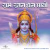 """Ram Hai Mahan (Part I (Fast) From """"Zindagi Imtehan Leti Hai"""")"""