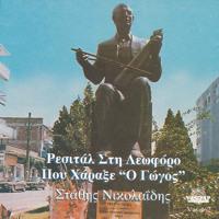 Anathema ke t erzouroum (feat. Stavros Petridis)