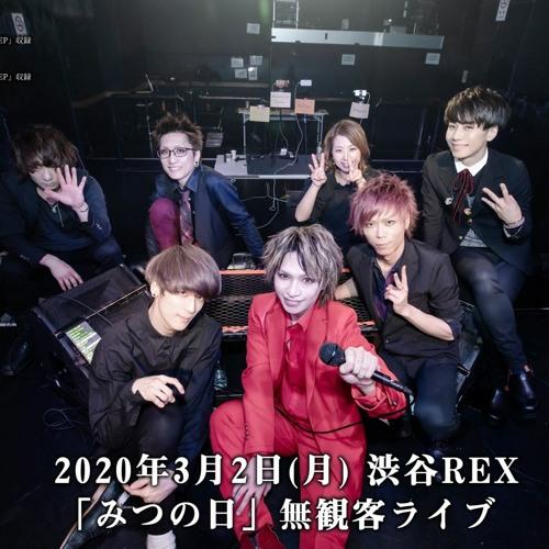 2020年3月2日渋谷REX「みつの日」無観客ライブ