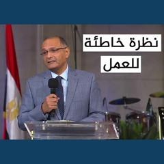 نظرة خاطئة للعمل - د. ماهر صموئيل - كنيسة قصر الدوبارة - 20 اغسطس2021