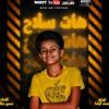 Download مهرجان هات سلاح - اسلام الكروان - كلمات سمير مكاوي - توزيع يوسف اوشا انتاج عبده العبد Mp3