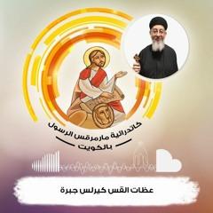 بالروح أم بالحرف - الاحد 11 ابريل 2021 - أبونا كيرلس جبره
