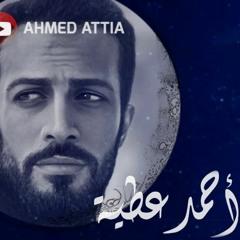 ساعة كاملة من مختارات التلاوات المتفرقة  احمد عطية An Hour Of Chosen Recitations  Ahmed Attia