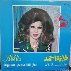 فايزة أحمد - (نادي الترسانة) خلينا ننسى ... عام 1977م