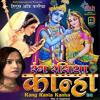 Download Aaya Re Aaya Dekho Mp3