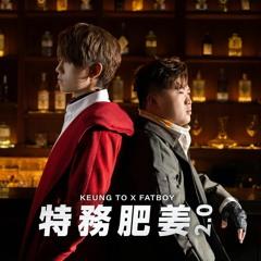 姜濤 KEUNG TO x FatBoy - 特務肥姜2.0 (iTunes ver.)
