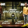Download مهرجان في بحر هموم غرقان | حودة مرسال - عادل صديق - توزيع حودة مرسال 2020 Mp3