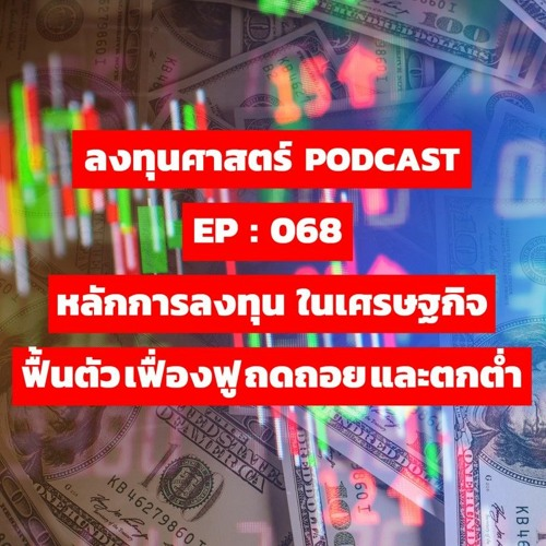ลงทุนศาสตร์ EP 068 : หลักการลงทุน ในเศรษฐกิจฟื้นตัว เฟื่องฟู ถดถอย และตกต่ำ