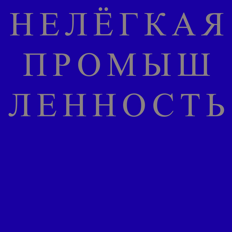 Наталья Каменская и Мария Гаврилюк — Gunia Project