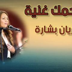 مراحمك غنيه - ماريان بشارة Marahmek- Marian Beshara
