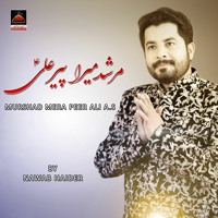 Murshad Mera Peer Ali - Nawab Haider | Qasida Mola Ali A.s - New Qasida 2021