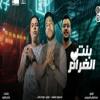 Download مهرجان بنت الغرام - فيلو و محمود معتمد وحوده ناصر - توزيع مصطفى السيسي 2021 Mp3
