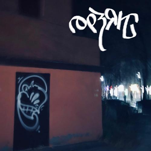 АРЗЯК - Экипажи