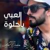 Download عادل ابراهيم - العبي يا حلوة Mp3