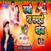 Download Rakhi Na Samjho Bahina Ka Pyar Hai Mp3