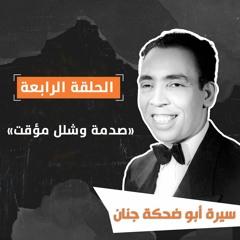 الحلقة الرابعة| «صدمة وشلل مؤقت».. سيرة أبو ضحكة جنان