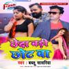 Download Cheda Badi Chhot Ba Mp3