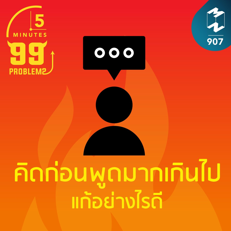 5M EP.907 | คิดก่อนพูดมากเกินไป แก้อย่างไรดี