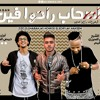 Download مهرجان الصحاب راحو فين 2020 - زيزو الشبح و حمص السورى و حكيم - توزيع حمص السورى Mp3