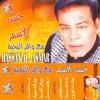 Download حسن الأسمر - ايه مالك Mp3