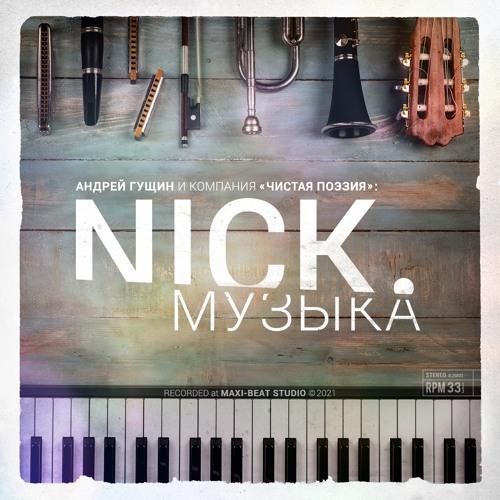 Music (Музыка)