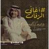 Download عبدالمجيد عبدالله و محمد عبده و رابح واصيل و الجسمي ـ زفوها _ اغاني الزفاف _ الزفات Mp3